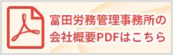 富田労務管理事務所の会社概要PDFはこちら