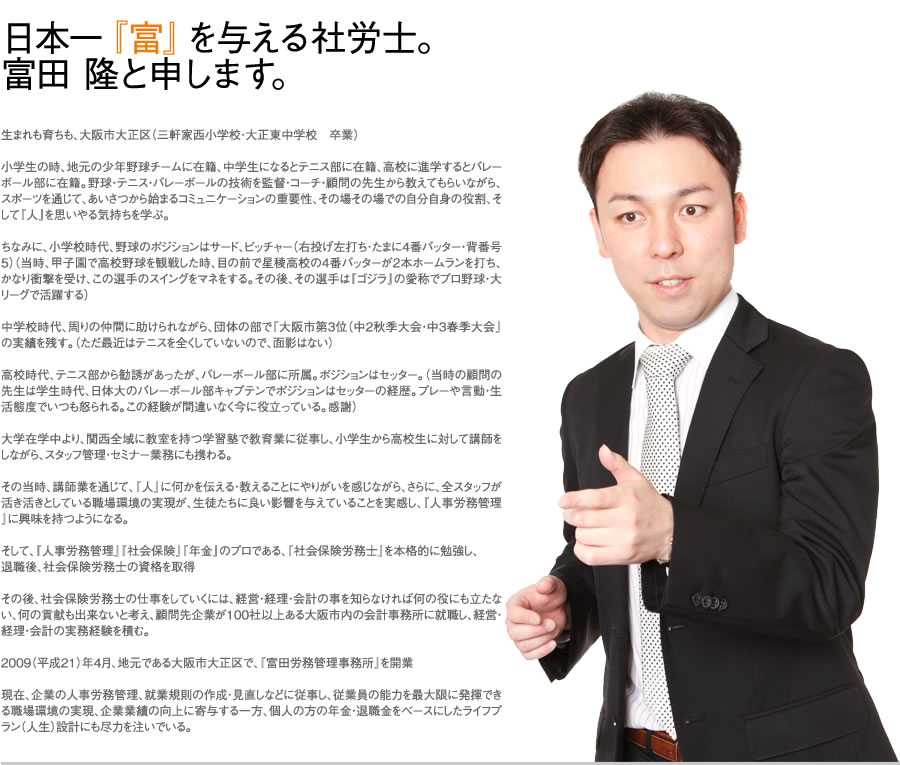 日本一『富』を与える社労士。富...